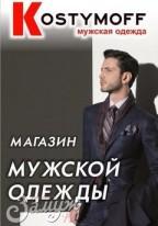 db61ecb092b Магазин мужской одежды Kostymoff